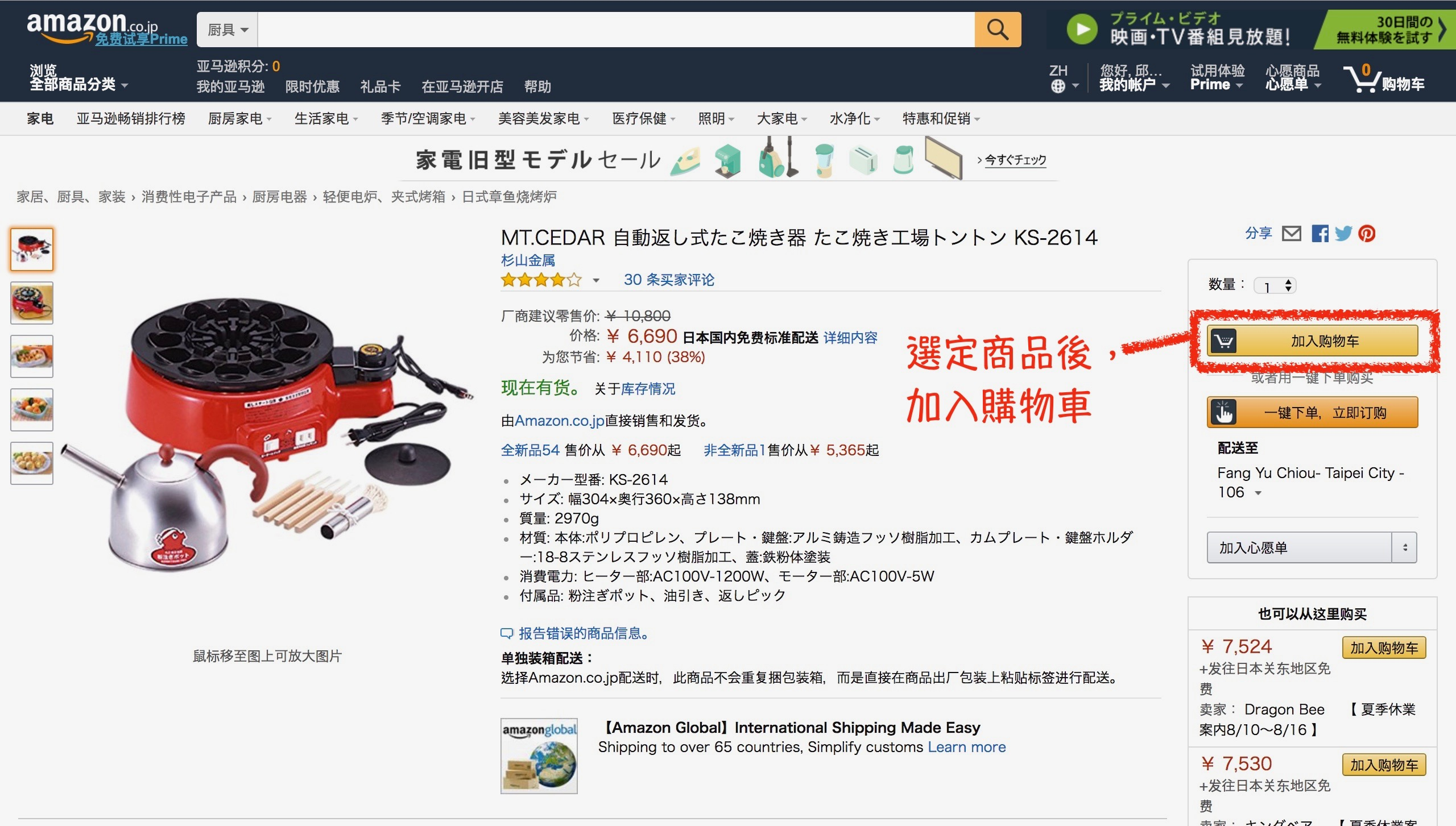 2019 日本亞馬遜優惠碼、折扣碼/AMAZON.JP 優惠碼/discount promo code2019/日本Amazon限時特惠活動(2019/4/14)
